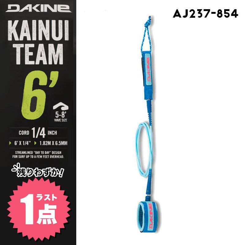 国内正規品販売店 リーシュコード Dakine AJ237-854 DAKINE 入手困難 定番キャンバス KAINUI 4''ダカイン TEAM 6'x 1 サーフボード