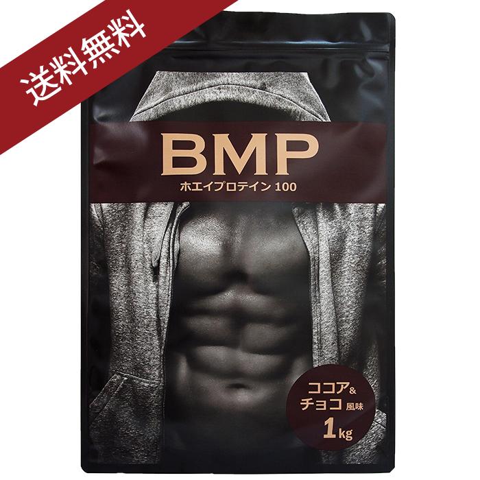 【期間限定SALE!!】BMPプロテイン ココア&チョコ風味 1kg ボディメイク プロテイン ホエイ 筋肉 筋トレ 肉体改造 プロテイン 送料無料 WPCホエイプロテイン コスパ