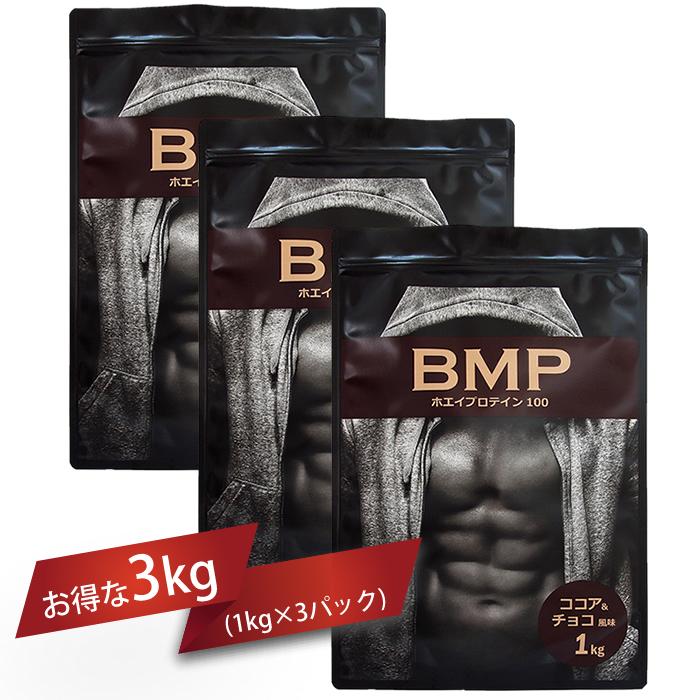 BMPプロテイン ココア&チョコ風味 3kg 筋肉 筋トレ 肉体改造 プロテイン 1kg×3 ダイエット プロテイン 送料無料 ボディメイク 減量 WPCホエイプロテイン コスパ