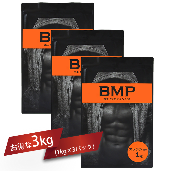 BMPプロテイン オレンジ風味 3kg ボディメイク 減量 WPCホエイプロテイン 1kg×3