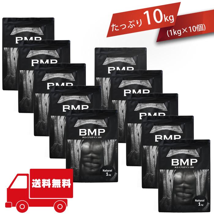 BMPプロテイン 10kg たっぷり10kg(1kg×10)【送料無料!】 ダイエット 筋肉 筋トレ 肉体改造 健康 プロテイン ホエイ