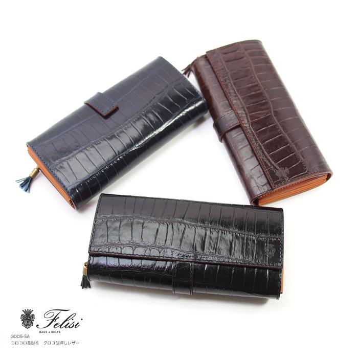 Felisi フェリージ 3005-SA コロコロ長財布 クロコ型押しレザー 全3色