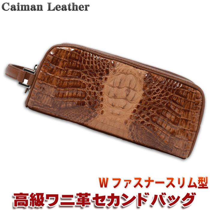 【送料無料】カイマンワニ革 セカンドバッグ メンズバッグ Wファスナースリム ブラウン CJN1016BNSP