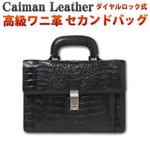 【送料無料】セカンドバッグ カイマン ワニ革セカンドバッグ クロコレザー メンズバッグ ダイヤルロック式 ブラック OKU1414BKMT