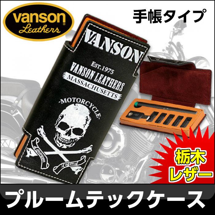 バンソン VANSON プルームテック ケース Ploom TECH 手帳型 栃木レザー 牛革 VP-115-07 スカル柄 送料無料