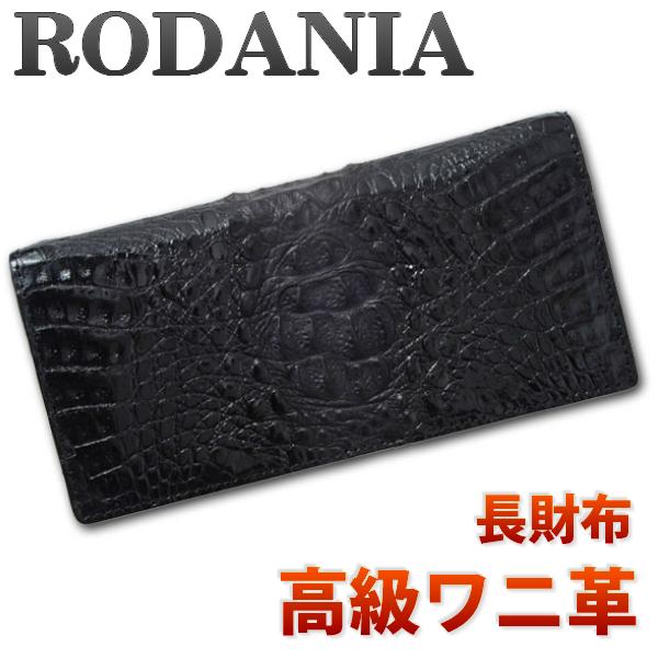 【送料無料】ロダニア(RODANIA)財布 メンズ 長財布 ワニ革 本革 さいふ ブランド CJN0474BKSP ブラック