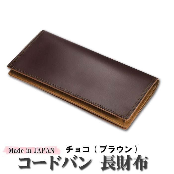 (キャッシュレス5%還元)コードバン 長財布 財布 日本製 チョコ ブラウン 送料無料 メンズ長財布 札入れ CO-1 チョコ