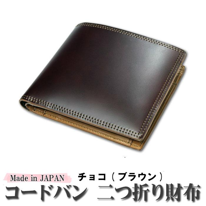 コードバン 折財布 短財布 財布 日本製 チョコ ブラウン 送料無料 メンズ財布 CO-2 チョコ