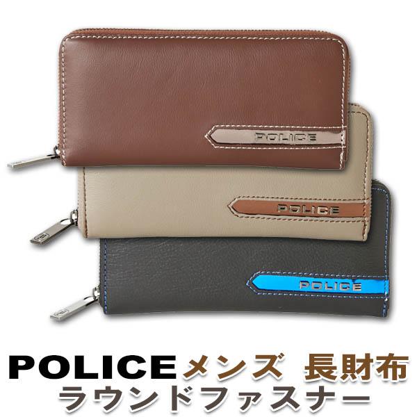 【送料無料】POLICE(ポリス)財布 メンズ 長財布 ラウンドファスナー METALLIC(メタリック) PA-56902 三種