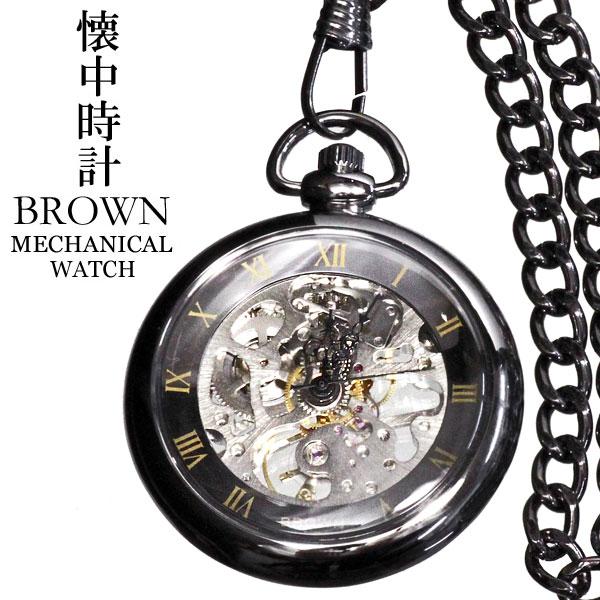 【BROWN】手巻き懐中時計 両面スケルトン ブラックxシルバー