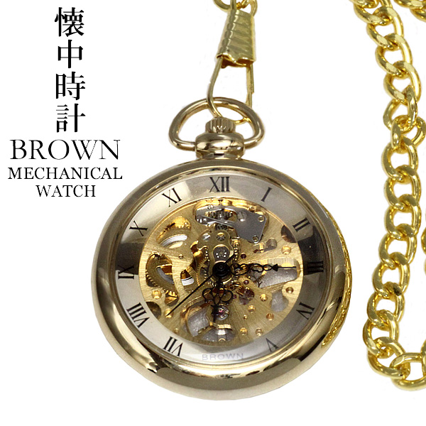【BROWN】手巻き懐中時計 両面スケルトン ゴールド