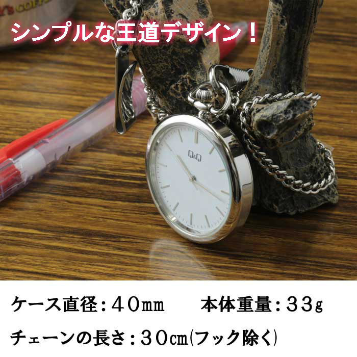 シチズン Q&Q 懐中時計 ポケットウォッチ シチズンQQ QA70-201