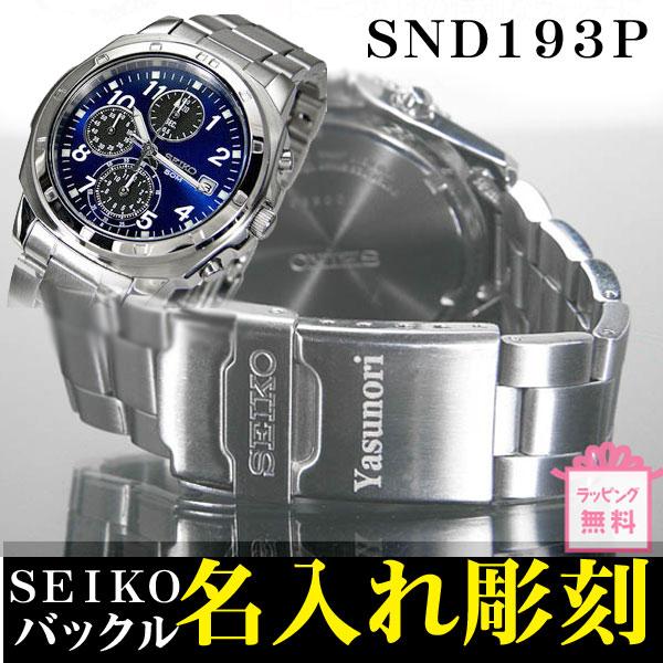 SEIKO/腕時計 送料無料バックル名入れ彫刻 プレゼント・還暦祝いにセイコークロノグラフ メンズ SND193P