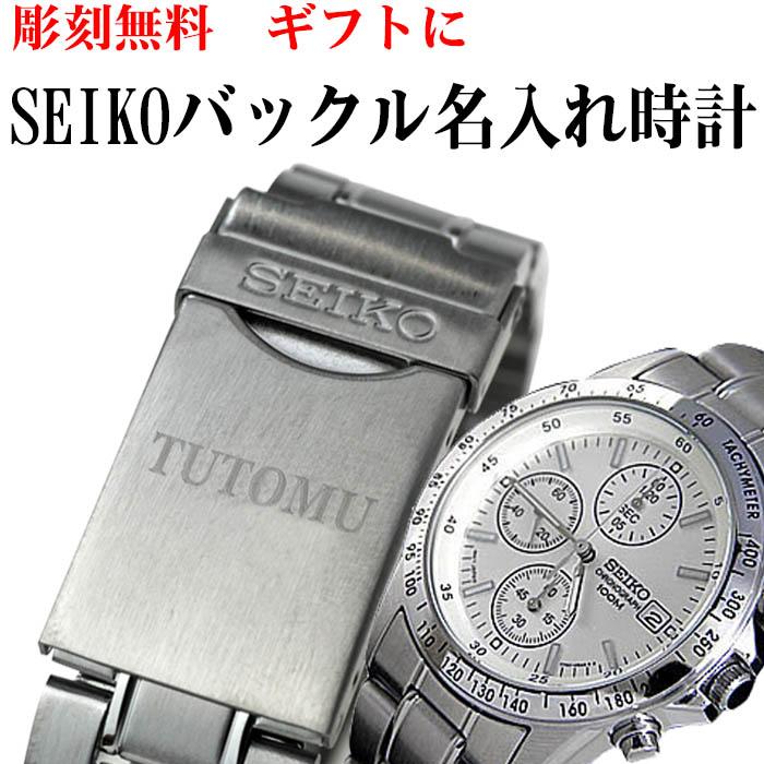【7月・8月はいつでもポイント5倍!】SEIKOメンズ腕時計 送料無料 バックル名入れ彫刻 セイコー クロノグラフ (SEIKO SND363PC) ギフト 誕生日プレゼントに最適☆
