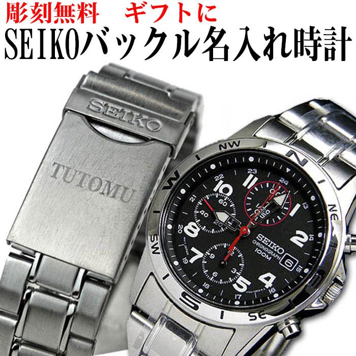 SEIKOメンズ腕時計 送料無料 バックル名入れ彫刻 セイコー クロノグラフ (SEIKO SND375P) ギフト 誕生日プレゼントに最適☆