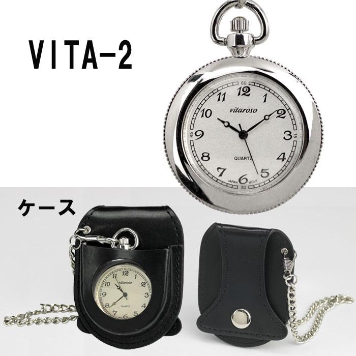 【ネコポス対応可】 蔵出し特価 懐中時計 ポケットウオッチ VITAROSO 現品限り