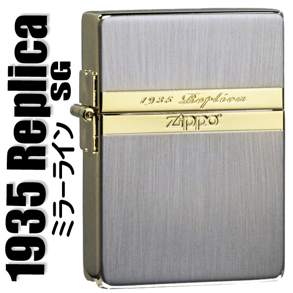 (キャッシュレス5%還元)ジッポ zippo ライター 1935 レプリカ ミラーライン SG 両面加工 zippoライター ジッポーライター ジッポライター lighter