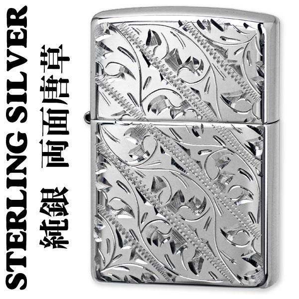 【送料無料】zippo(ジッポーライター)純銀 スターリングシルバー両面 手彫り唐草アラベスク ジッポ ライター