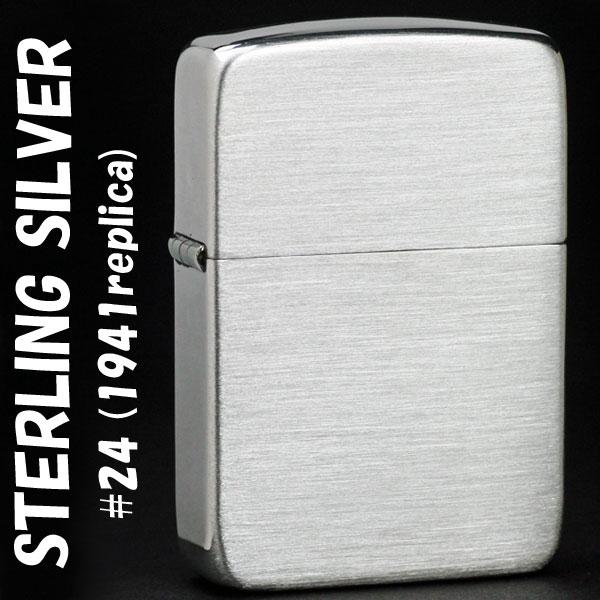 ブラッシュド加工 スターリングシルバー 純銀 マッチ ライター 火 ZIPPO 《送料無料》 1941年モデル ジッポ ジッポーライター No.24 つや消し仕上げ