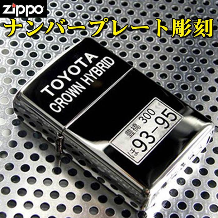 (キャッシュレス5%還元)zippo ジッポ ライター 車・バイクのナンバープレート刻印 彫刻 ジッポーライター ジッポライター ジッポーライター ジッポー ZIPPO