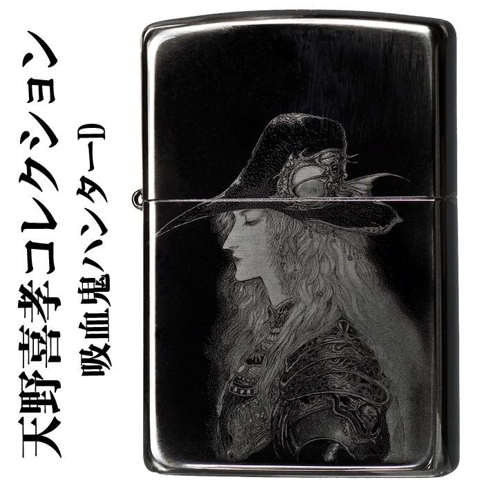 zippo(ジッポーライター)天野喜孝(アマノヨシタカ)コレクション 02 吸血鬼ハンターD