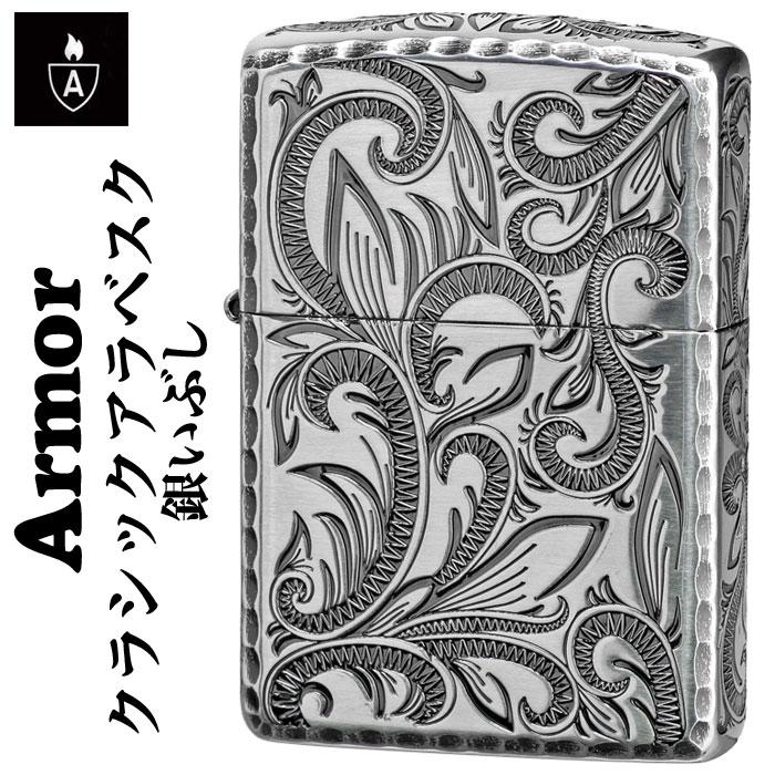 送料無料 zippo(ジッポーライター) ARMOR (アーマー) クラシックアラベスク 彫刻 五面加工コーナーリューター 銀いぶし