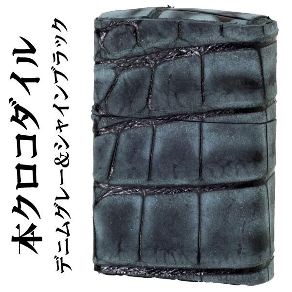 送料無料 zippo(ジッポーライター)本クロコダイル革巻き デニムグレー&シャインブラック/Zippoケース刻印不可商品