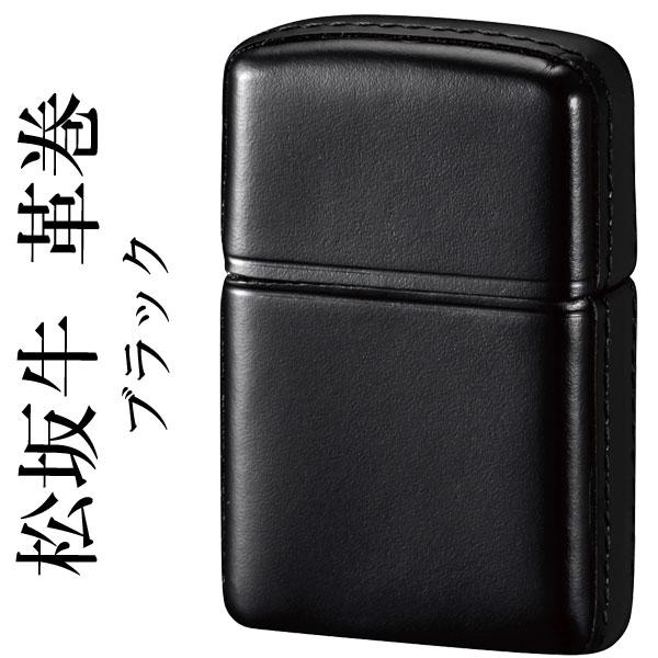 zippo(ジッポーライター)松阪牛 松阪牛革巻 ブラック 本革 MATSU-BK/Zippoケース刻印不可商品