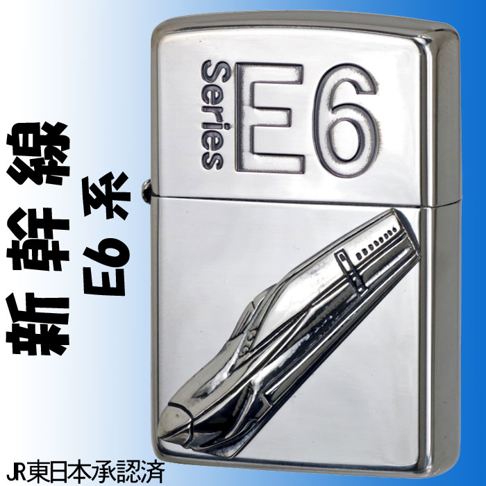 送料無料 zippo(ジッポーライター)新幹線 E6型 鉄道 新幹線シリーズ