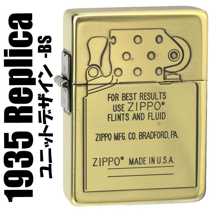 (キャッシュレス5%還元)zippo ライター ジッポーライター 1935年レプリカ インサイドユニットデザイン BS ブラスイブシ