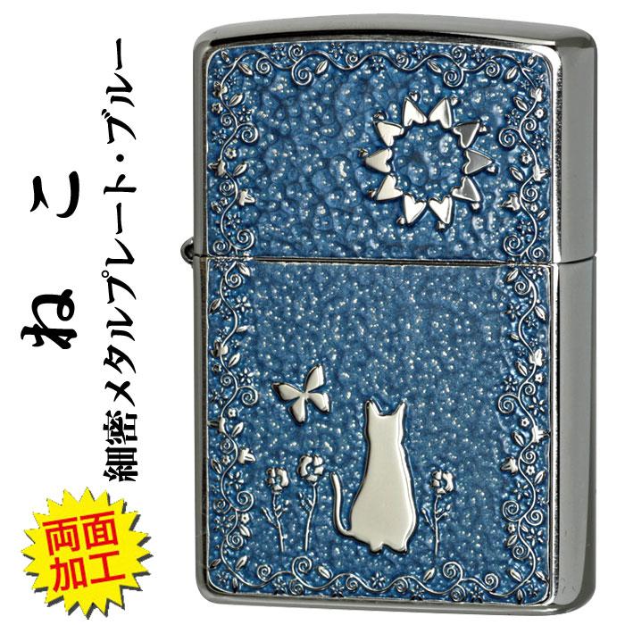 (キャッシュレス5%還元)ジッポ zippo(ジッポーライター猫) ネコ・細密メタルプレート貼り ブルーペイント 両面加工【ネコポス対応】