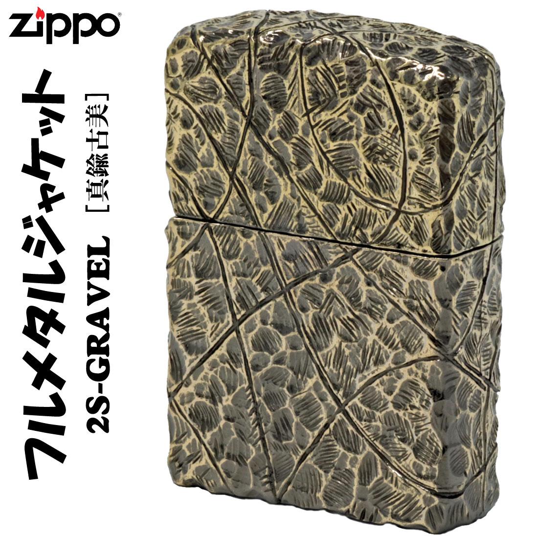 (キャッシュレス5%還元)zippo ジッポーライター フルメタルジャケット ジッポ GRAVEL(砂利)模様 真鍮古美 2S-GRAVEL【ネコポス対応】
