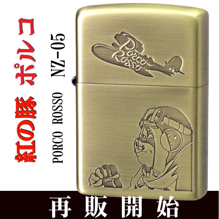 zippo(ジッポーライター) スタジオジブリ ジッポー 紅の豚 ポルコ 2 真鍮古美