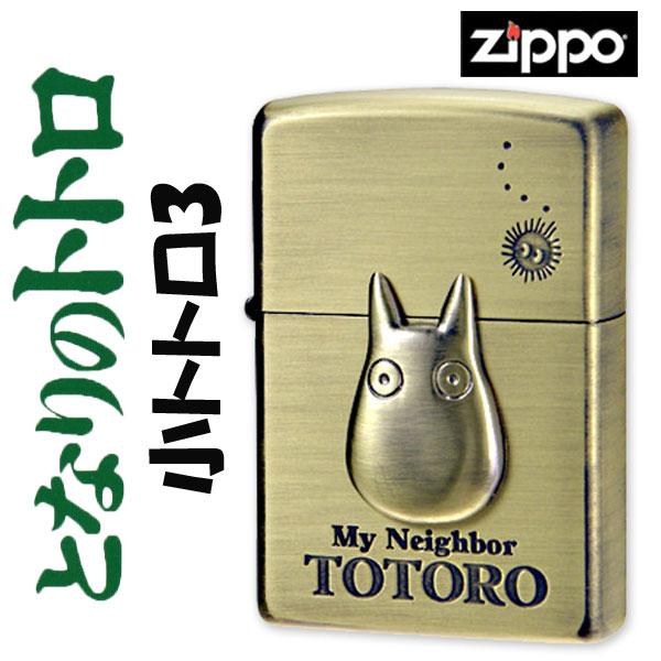 zippo(ジッポーライター)スタジオジブリ ジッポー トトロ 小トトロ まっくろくろすけ 3 送料無料