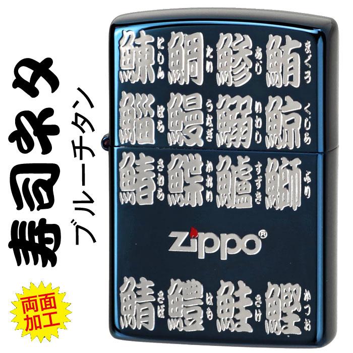 (キャッシュレス5%還元)zippo(ジッポーライター)寿司 すし 寿司ネタ ジッポ ライター ブルーチタン仕上げ