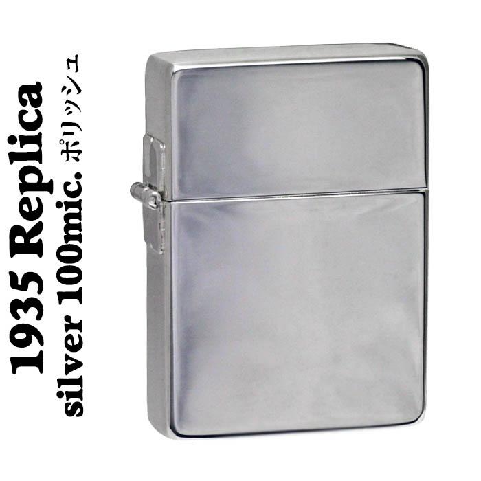 zippo ライター zippo(ジッポーライター)1935レプリカ シルバー100ミクロン【ジッポ ポリッシュ仕上げ ライター】【ジッポ ライター ライター】, BESTDO:b4b84a37 --- officewill.xsrv.jp