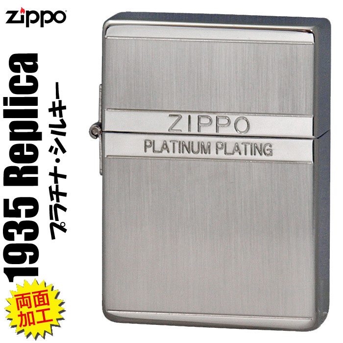 zippo ジッポーライター 1935年レプリカ プラチナシルキー両面加工 [送料無料]