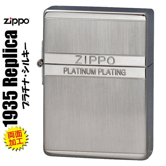 (キャッシュレス5%還元)zippo ジッポーライター 1935年レプリカ プラチナシルキー両面加工 [送料無料]