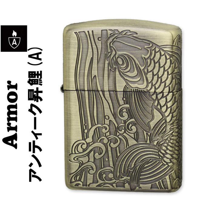 (キャッシュレス5%還元)zippo アーマー ジッポ ライター 真鍮アンティーク昇鯉(A) ジッポー ジッポーライター 【ネコポス対応】