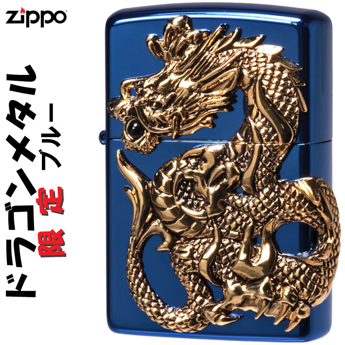 zippo(ジッポーライター)ドラゴンメタル 天然オニキス入り 限定モデルBLUE 送料無料