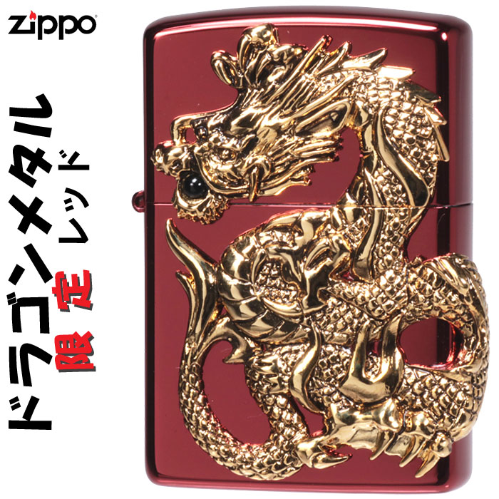 zippo(ジッポーライター)ドラゴンメタル 天然オニキス入り 限定モデルRED 送料無料