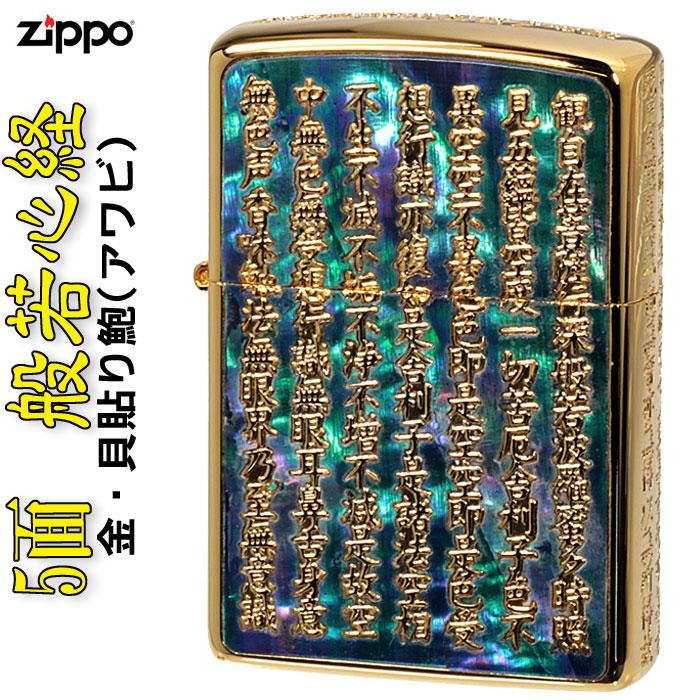 zippo ジッポーライター 五面逆エッチング 般若心経シリーズ 貝貼り 金鮑 アワビ 送料無料