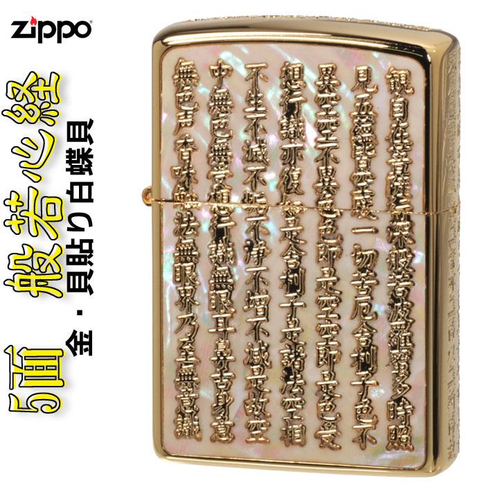 zippo ジッポーライター 五面逆エッチング 般若心経シリーズ 貝貼り 金白蝶 送料無料
