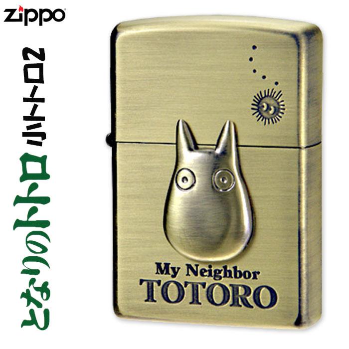 (キャッシュレス5%還元)zippo(ジッポーライター)スタジオジブリ ジッポー トトロ 小トトロ まっくろくろすけ 3 送料無料