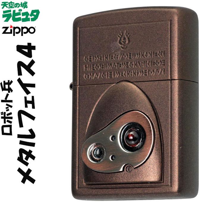 zippo(ジッポーライター)スタジオジブリ ジッポー 天空の城ラピュタ ロボット兵 メタルフェイス4 送料無料