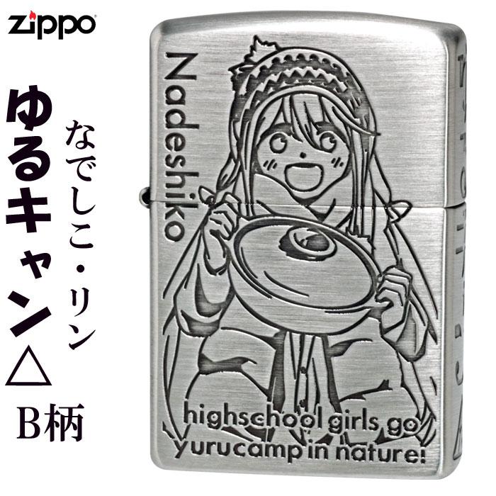 (キャッシュレス5%還元)zippo (ジッポーライター) ゆるキャン△B柄(なでしこ・リン) ジッポ ライター 送料無料