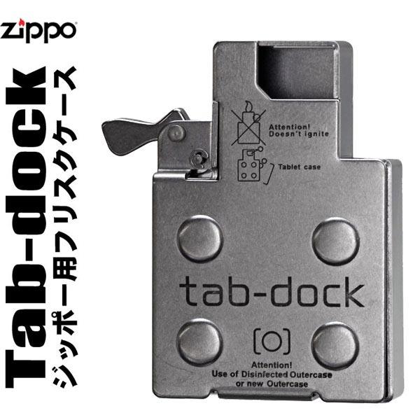 WEB限定 zippo ZIPPOライターに使うと便利 タブドック ジッポケースプレゼント ≪ジッポーケース付き≫インサイドユニット挿入型フリスクケース tab-dock ジッポ 激安通販 ピルケース ネコポス対応
