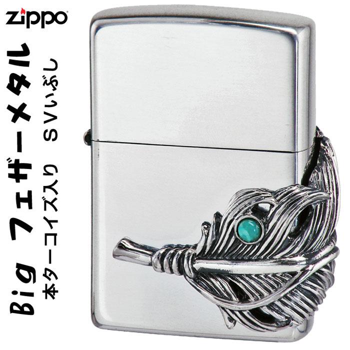【7月・8月はいつでもポイント5倍!】 zippo ライター (ジッポーライター) ビッグフェザー・ターコイズ入りメタル SVイブシ 送料無料