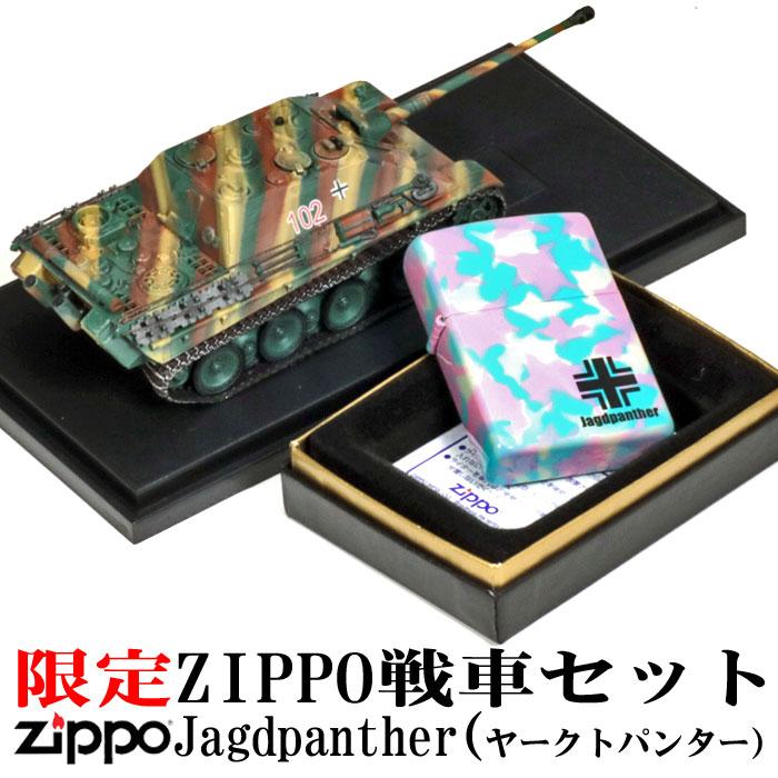 (キャッシュレス5%還元)【蔵出し在庫限り】 zippo (ジッポーライター) 限定ZIPPOとドイツ戦車ヤークトパンターのセット ジッポ ライター 送料無料