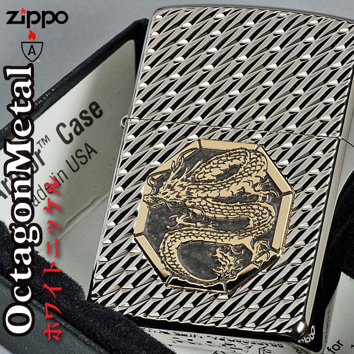 (キャッシュレス5%還元) zippo アーマー (ジッポーライター) ドラゴン オクタゴンメタル ホワイトニッケル 両面加工Armor
